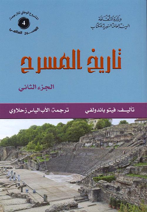 تاريخ المسرح - الجزء الثاني