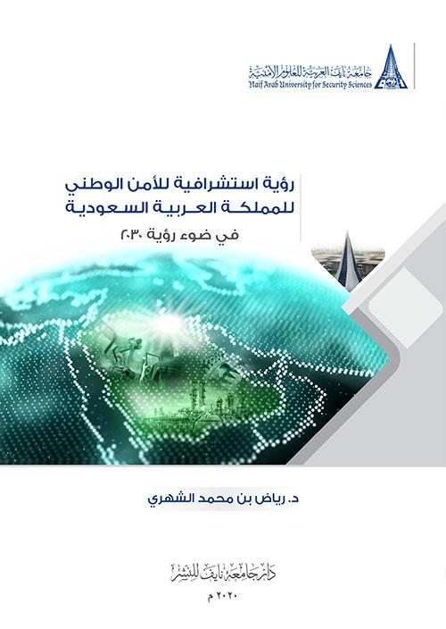 رؤية استشرافية للأ•من الوطني للمملكة العربية السعودية في ضوء رؤية ٢٠٣