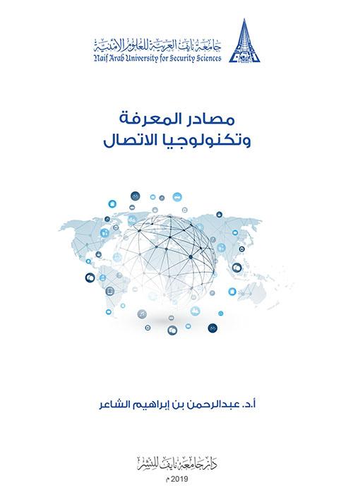 مصادر المعرفة وتكنولوجيا الاتصال