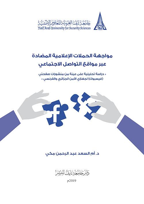 مواجهة الحملات الإعلامية المضادة عبر مواقع التواصل الإجتماعي