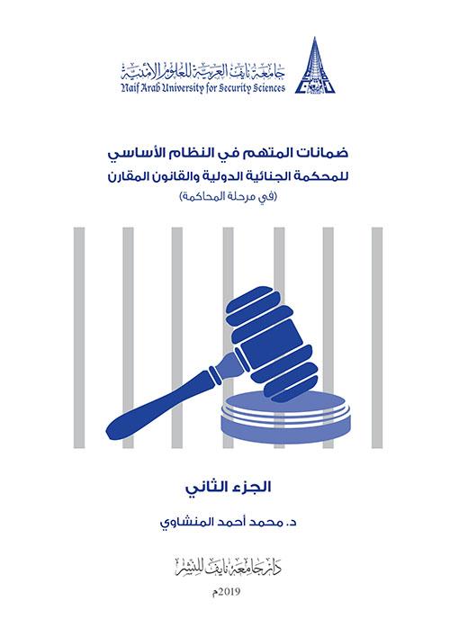 ضمانات المتهم في النظام الاساسي للمحكمة الجنائية الدولية والقانون المقارن - الجزء الأول والجزء الثاني