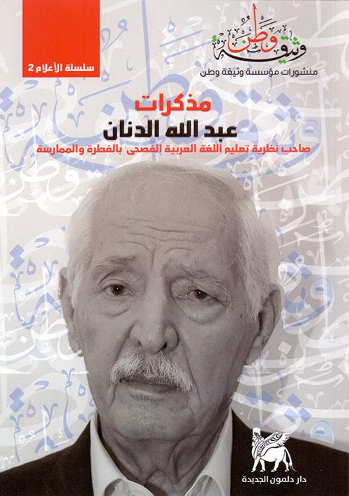 مذكرات عبد الله الدنان  - صاحب نظرية تعليم اللغة العربية الفصحى بالفطرة والممارسة