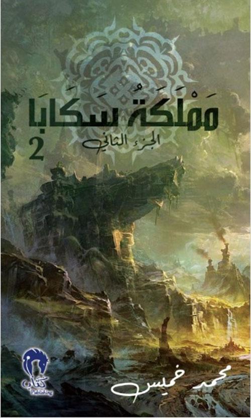 مملكة سكابا - الجزء الثاني