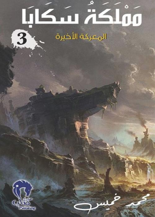مملكة سكابا - المعركة الأخيرة - الجزء الثالث