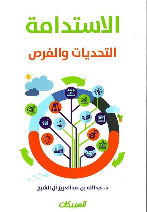 الاستدامة ؛ التحديات والفرص