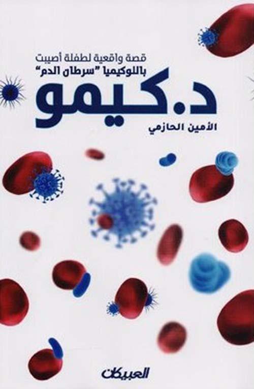 """د. كيمو ؛ قصة واقعية لطفلة أصيبت باللوكيميا """"سرطان الدم"""""""