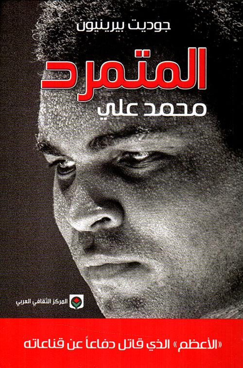 المتمرد محمد علي