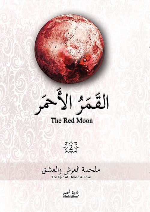 القمر الأحمر - الجزء الثاني