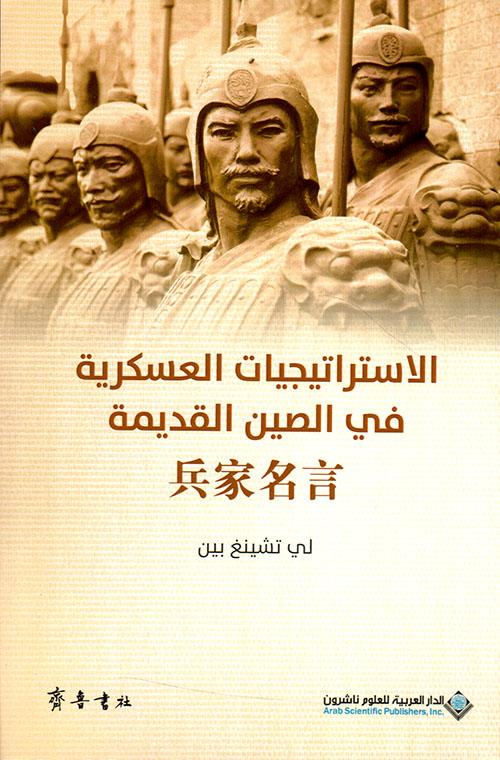 الإستراتيجيات العسكرية في الصين القديمة