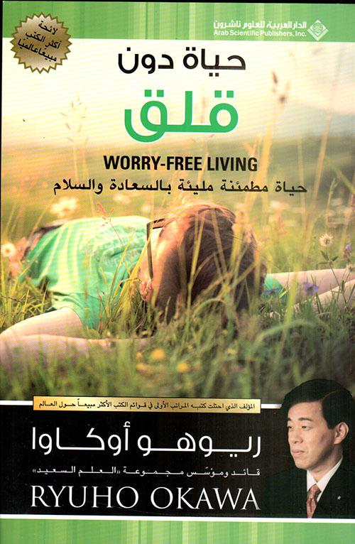 حياة دون قلق