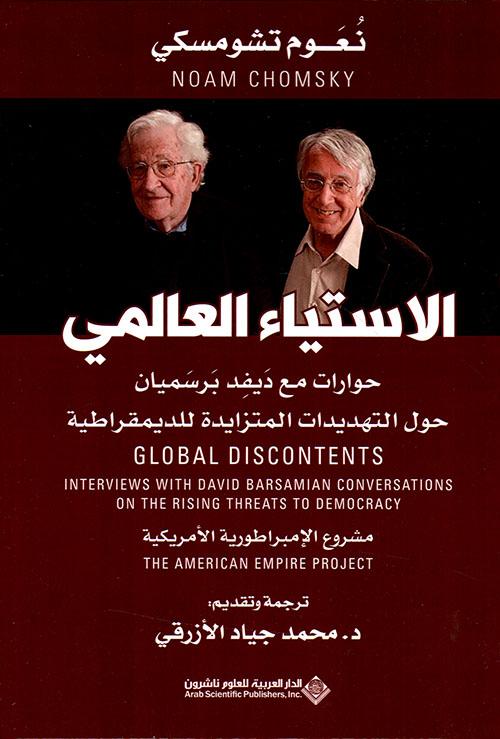 الإستياء العالمي - حوارات مع ديفد برسميان حول التهديدات المتزايدة للديمقراطية