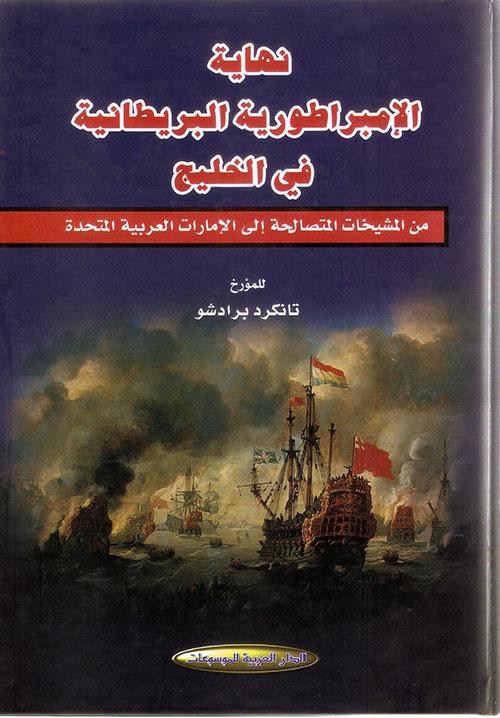 نهاية الامبراطورية البريطانية في الخليج
