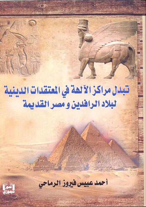 تبدل مراكز الآلهة في المعتقدات الدينية لبلاد الرافدين ومصر القديمة
