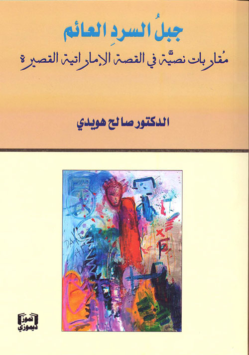 جبل السرد العائم - مقاربات نصية في القصة الإماراتية القصيرة