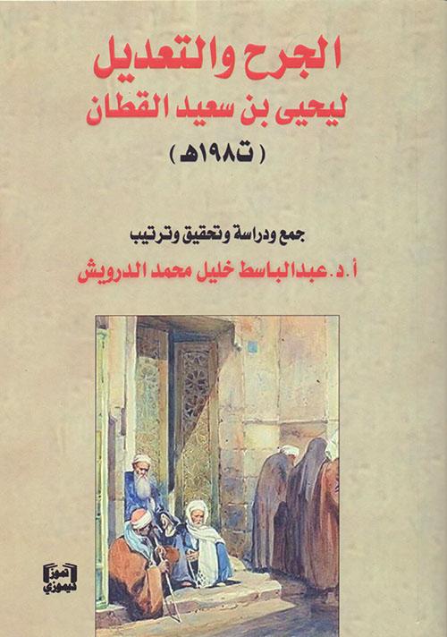 الجرح والتعديل ليحيى بن سعيد القطان ( ت 198 هـ )