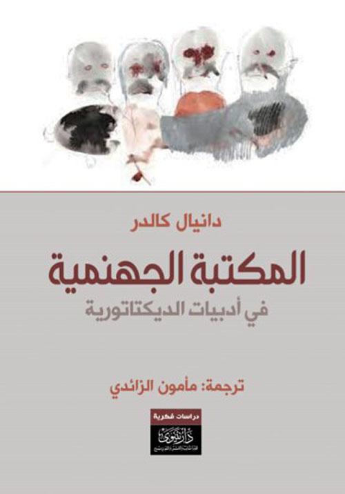 المكتبة الجهنمية - في أدبيات الديكتاتورية