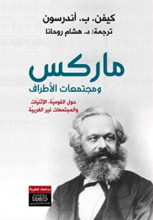 ماركس ومجتمعات الأطراف - حول القومية، الإثنيات والمجتمعات غير الغربية