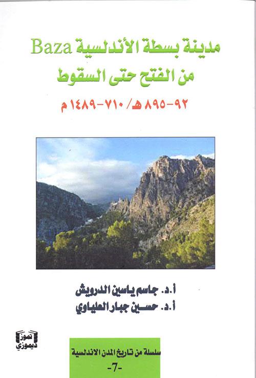 مدينة بسطة الأندلسية  Baza - من الفتح حتى السقوط 92-895 هـ /710-1489 م