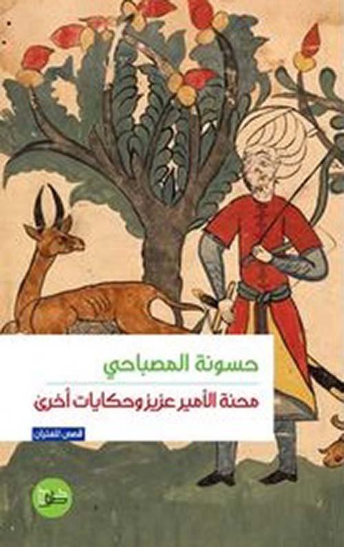 محنة الأمير عزيز وحكايات أخرى