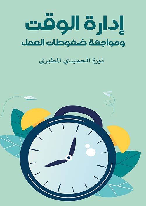 إدارة الوقت ومواجهة ضغوطات العمل