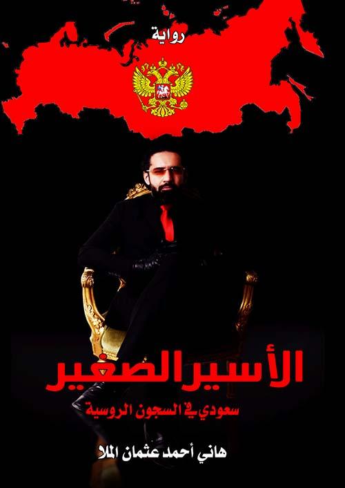 الأسير الصغير ؛ سعودي في السجون الروسية