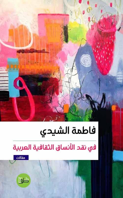 في نقد الأنساق الثقافية العربية