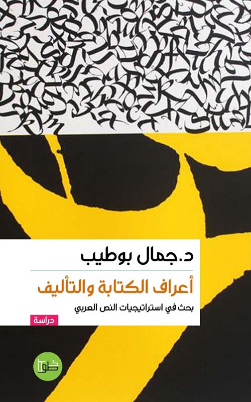 أعراف الكتابة والتأليف ؛ بحث في استراتيجيات النص العربي