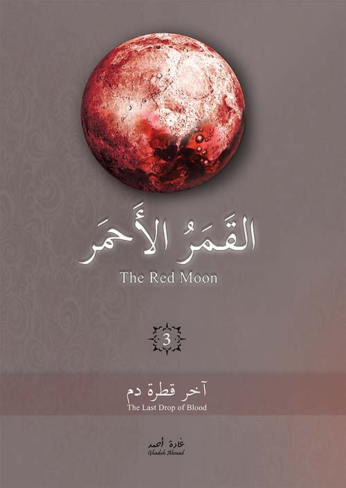 القمر الأحمر - الجزء الثالث