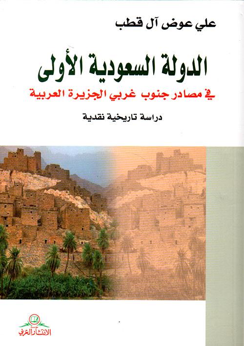 الدولة السعودية الأولى ؛ في مصادر جنوب غربي الجزيرة العربية ( دراسة تاريخية نقدية )