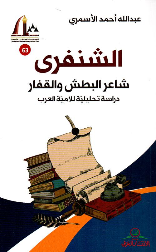 الشنفري ؛ شاعر البطش والقفار ( دراسة تحليلية للأمية العرب