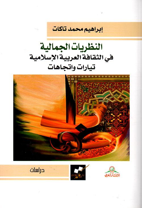 النظريات الجمالية في الثقافة العربية الإسلامية تيارات وإتجاهات