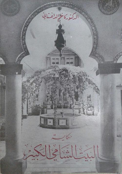 حكاية البيت الشامي الكبير