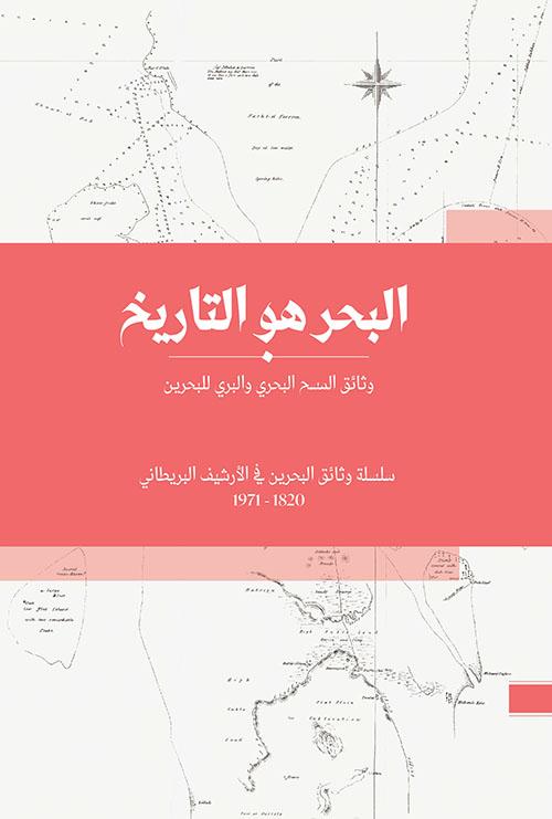 البحر هو التاريخ - وثائق المسح البحري والبري للبحرين