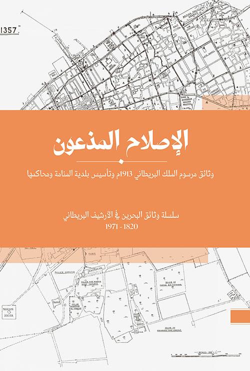 الإصلاح المذعون - وثائق مرسوم الملك البريطاني 1913م وتأسيس بلدية المنامة ومحاكمها