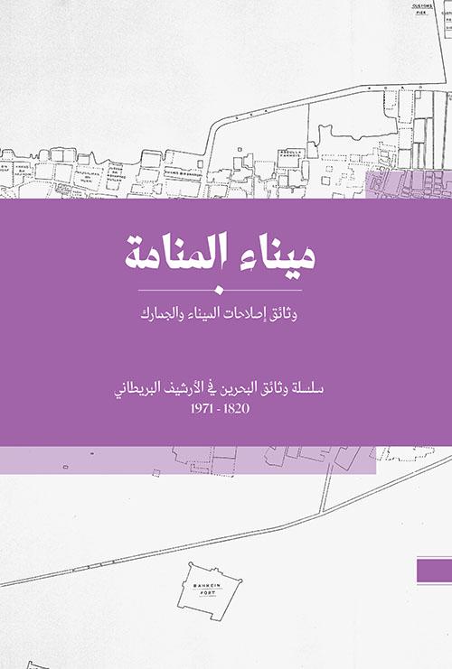 ميناء المنامة - وثائق إصلاحات الميناء والجمارك
