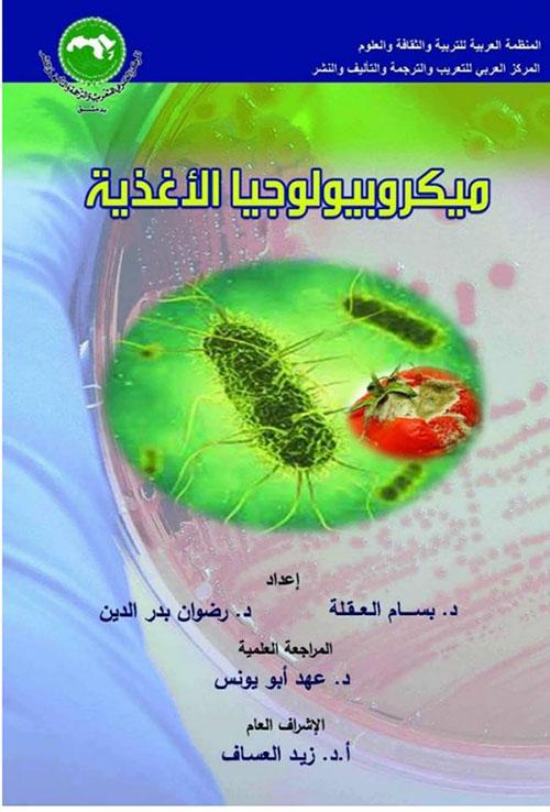 ميكروبيولوجيا الأغذية