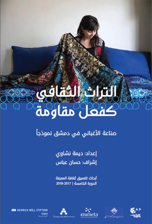 التراث الثقافي كفعل مقاومة ؛ صناعة الأغباني في دمشق نموذجاً