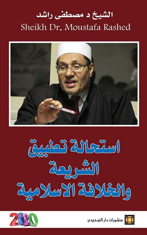 استحالة تطبيق الشريعة والخلافة الإسلامية