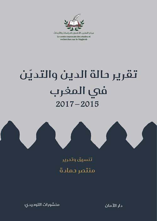 تقرير حالة الدين والتدين بالمغرب 2015 - 2017