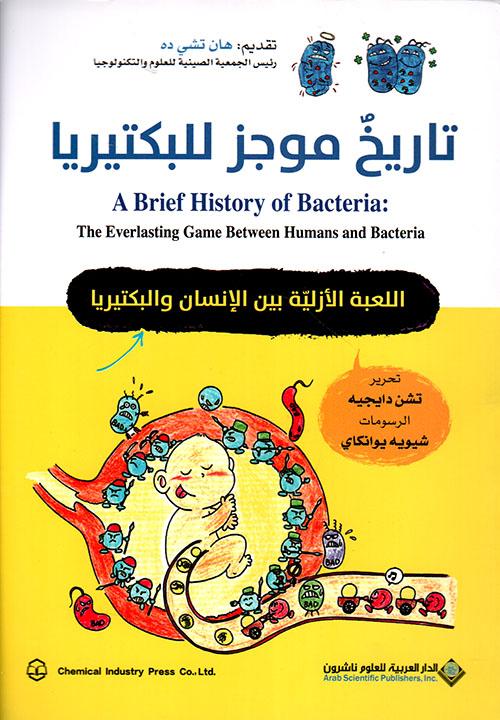 تاريخ موجز للبكتيريا ؛ اللعبة الأزلية بين الإنسان والبكتيريا