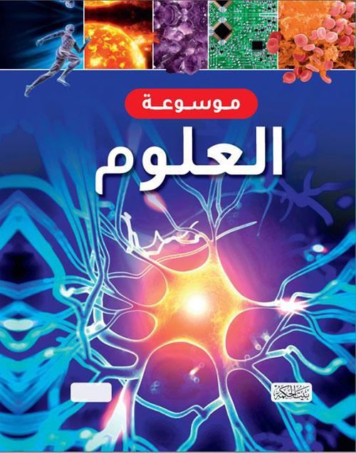 موسوعة العلوم