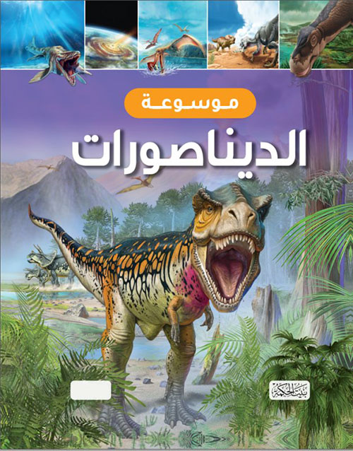 موسوعة الديناصورات