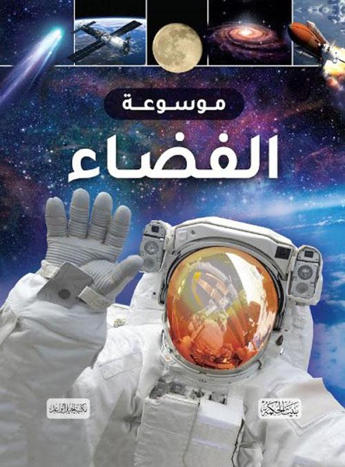 موسوعة الفضاء