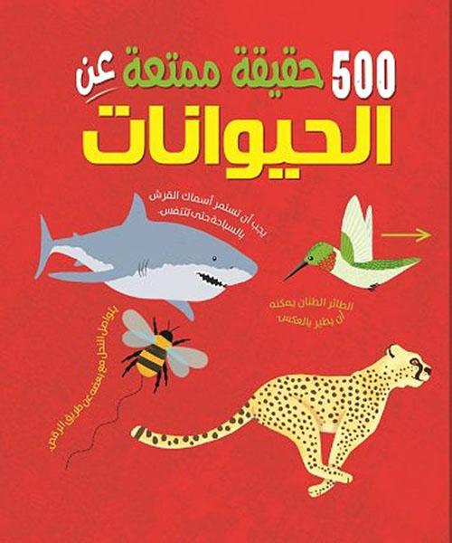 500 حقيقة عن الحيوانات