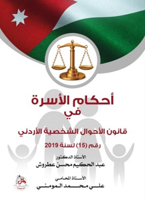 أحكام الأسرة في قانون الأحوال الشخصية الأردني رقم 15 لسنة 2019
