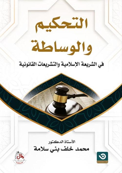 التحكيم والوساطة في الشريعة الإسلامية والتشريعات القانونية