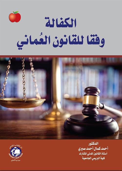 الكفالة وفقاً للقانون العماني