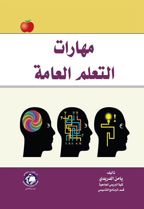 مهارات التعلم العامة