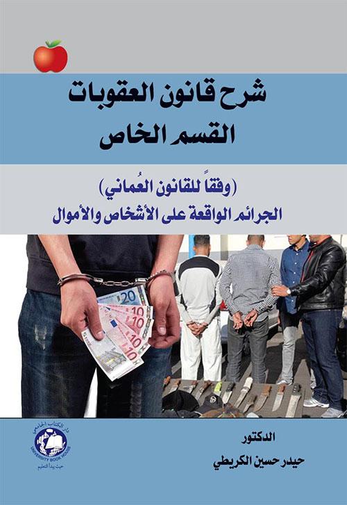 شرح قانون العقوبات القسم الخاص ؛ وقفاً للقانون العماني - الجرائم الواقعة على الأشخاص والأموال