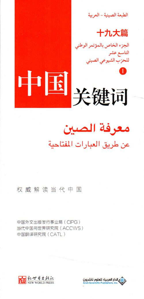 معرفة الصين عن طريق العبارات المفتاحية - الجزء الخاص بالمؤتمر الوطني التاسع عشر للحزب الشيوعي الصيني ( الجزء الأول )